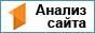 Анализ сайта застрахуйсяонлайн.рф Онлайн страхование